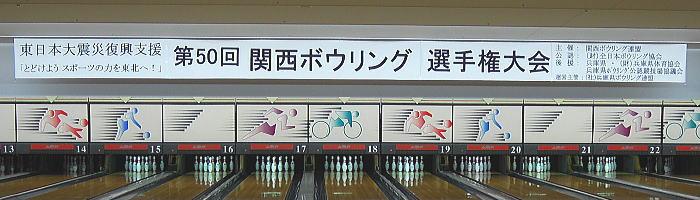第50回関西ボウリング選手権大会